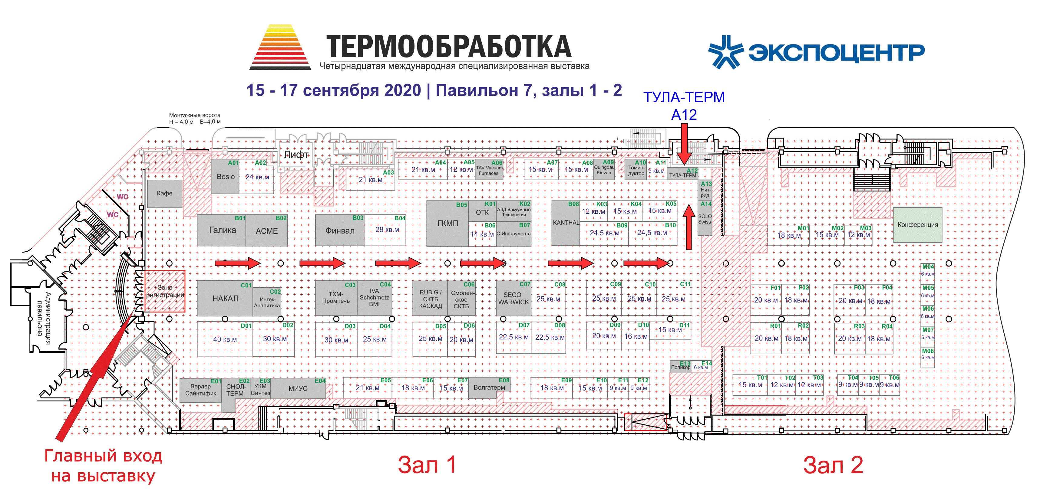 Выставка Термообработка 2020